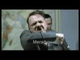 Гитлер в борьбе с МТС,Билайном и Мегафоном.